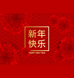 happy chinese new year greeting card design for vector image
