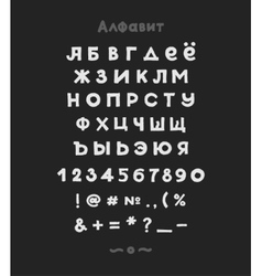 Alphabet Russian Sloppy Fat Stroke Font Letters vector image