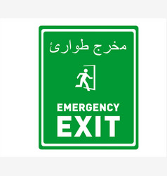 Green emergency exit sign in arabic and english vector