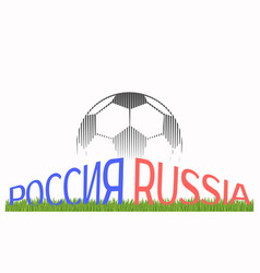 ball with effect under words russia vector image