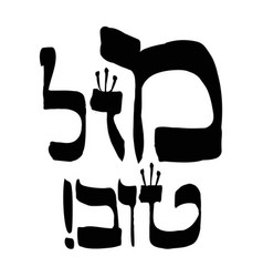 calligraphic inscription in hebrew mazl tov vector image