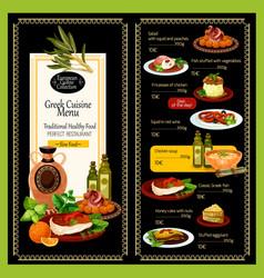 greek restaurant cuisine menu template vector image