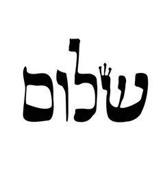 the calligraphic inscription in hebrew shalom vector image