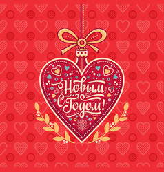 new year greeting card in the shape of a heart vector image
