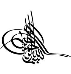basmalah in tughra form vector image