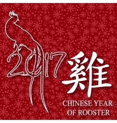 Rooster animal of Chinese New year vector