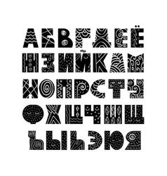 cute childrens russian alphabet vector image