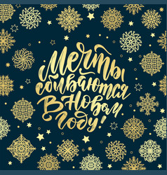 russian lettering dreams come true in new year vector image