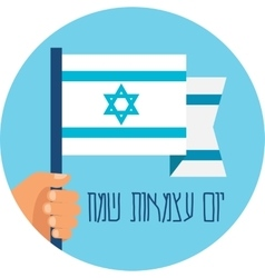 Happy Israeli independence day in hebrew Hand vector image vector image