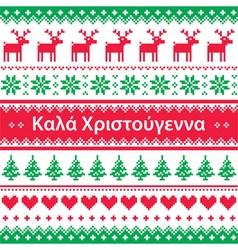 Merry Christmas in Greek vector image vector image
