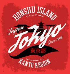 Japan tokyo city sign or banner honshu island vector