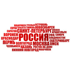 List of cities and towns in russia vector