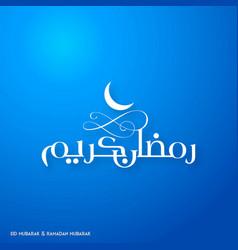 Ramadan kareem creative typography with a moon on vector
