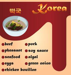 traditional korean soup tteokguk vector image