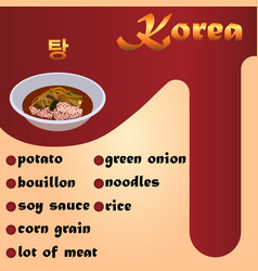 Meat korean soup guk vector