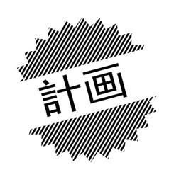 plan black stamp vector image