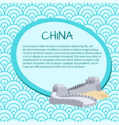 china promotional informative poster template vector image