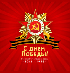 Victory day card with russian text and order vector