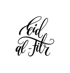 eid al-fitr arabic translation of the vector image