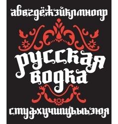 Fantasy gothic font cyrillic alphabet vector