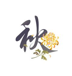 chinese character autumn yellow chrysanthemum vector image