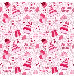 bat mitzvah background vector image