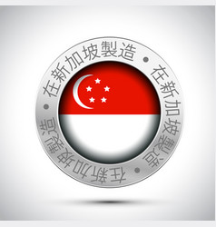 made in singapore flag metal icon print vector image
