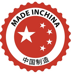 Made in China Rubber Stamp 04 vector image vector image