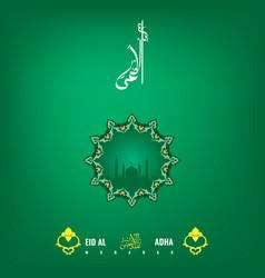 Islamic calligraphy of text eid adha on colourful vector