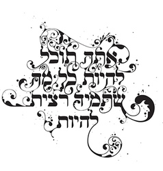 Hebrew Calligraphy vector image