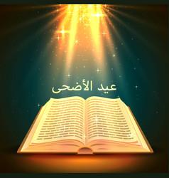 eid al adha cover mubarak background vector image