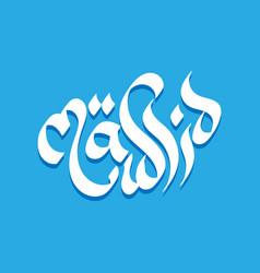 typography design for celebrating birth vector image
