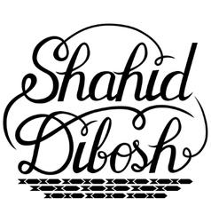 Lettering Shahid Dibosh for Bangladesh Holiday vector image