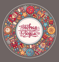 russian greeting new year postcard vector image