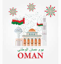 Poster design to celebrate national day in oman vector