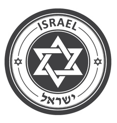 Magen david - israel round stamp with star vector