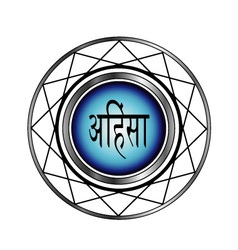Religious symbol jainism-ahimsa vector