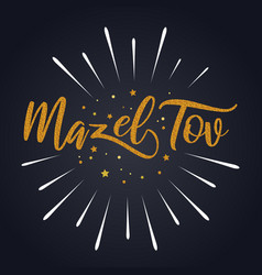 Mazel tov banner with glitter decoration vector