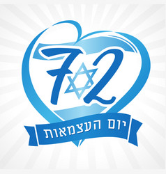 72 years love israel emblem vector image