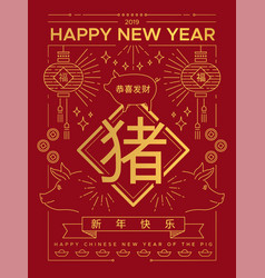 chinese new year pig 2019 gold line card vector image