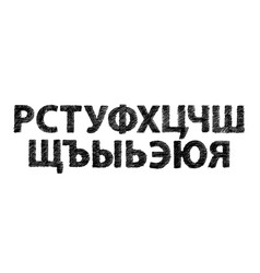 cyrillic pencil shaded font hand made vector image