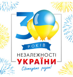 30 years ukraine independence day balloons banner vector