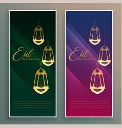 eid mubarak beautiful banners set vector image