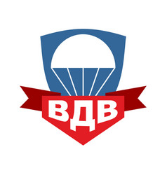 Vdv emblem airborne trooper logo russian army vector