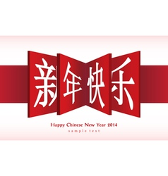 Chinese New Year 2014 vector image vector image