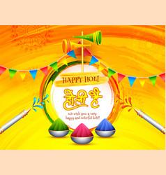 announcement happy holi holi hai from loudspeaker vector image
