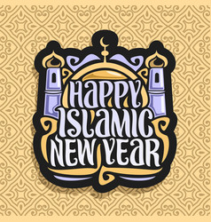 logo for islamic new year vector image