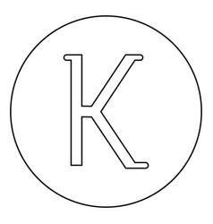 Kappa greek symbol small letter lowercase font vector