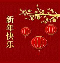 chinese new year 2018 year of the dog vector image