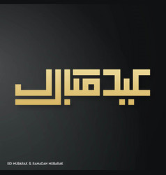eid mubarak creative typography on a black vector image